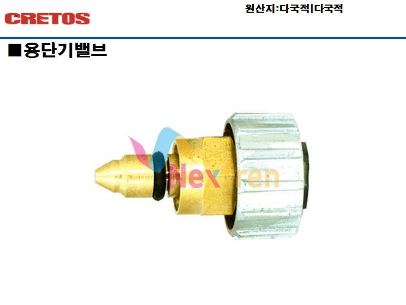 용단기밸브가열기용산소가스공용(통(5EA))